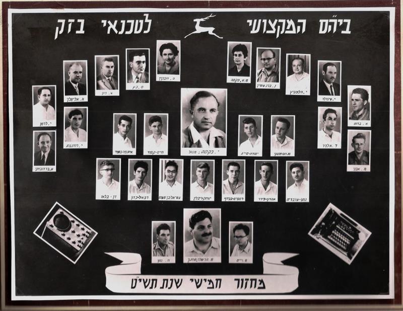 תמונת מחזור ה' משנת 1959